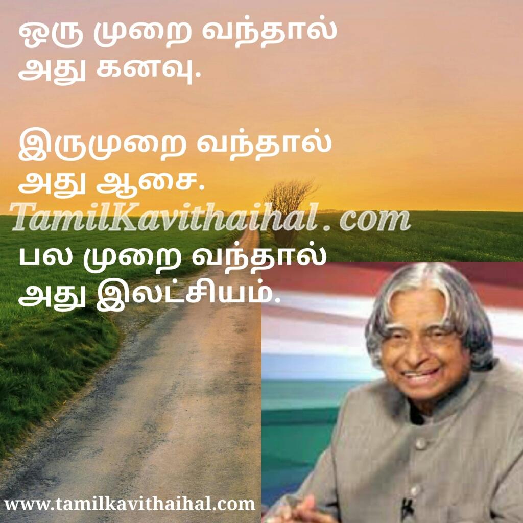 abdul kalam But its president is a man named avul pakir jainulabdeen (apj) abdul kalam, a  tamilian muslim who was, for most of his adult life,.