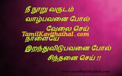 Tamil True Love Quotes Images For Facebook : Tamil love quotes valkai 100 sinthanai velai ethirkalam future images ...