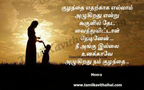 Appa Kavithai Tamil Pictures to Pin on Pinterest - PinsDaddy
