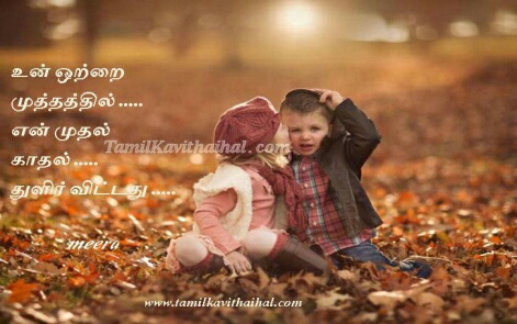 girl girl feel about boy love proposal sogam sad tamil