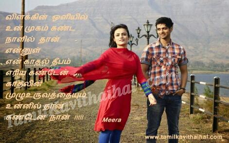 tamil kavithaigal deepam him for her anbu feel love