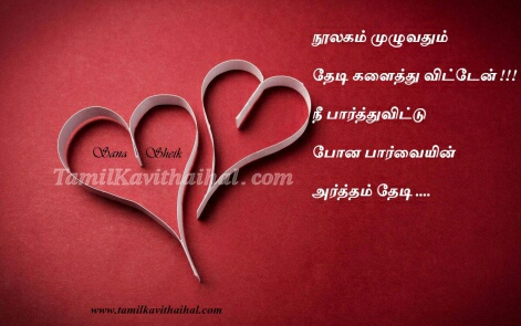heart touching tamil kadhal kavithai noolagam book love proposal girl ...