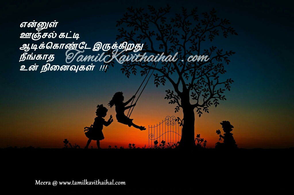 Love Kavithai Hd Wallpaper : Love Kavithai Image Downloads Auto Design Tech