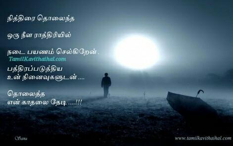 nithirai kanavu pirivu thanimai tamil kavithaigal kavithai love