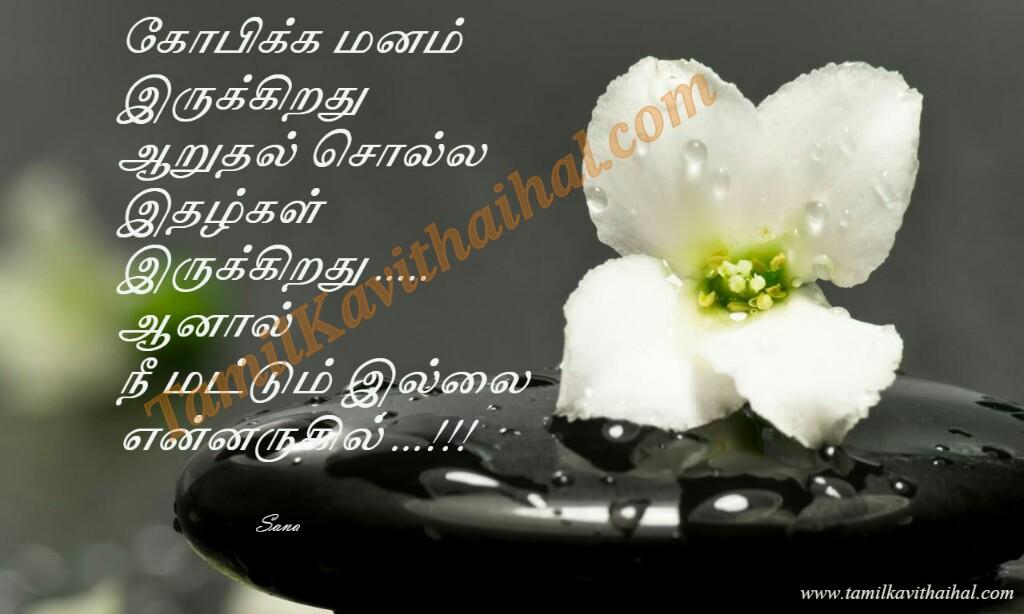 Tamil Kavithai Wallpapers
