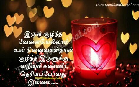 tamil true love quotes images for facebook meera uyir