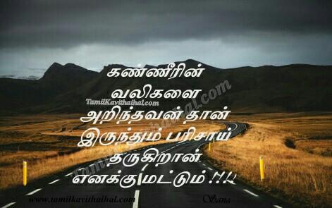 love failure quotes in tamil kanneer kavithai kadhal parisu vali pain