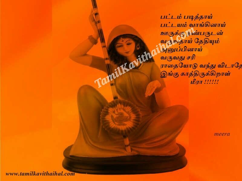 Love Feeling Kavithai -Tamil Sad Sms Kavithai | Tamil Love