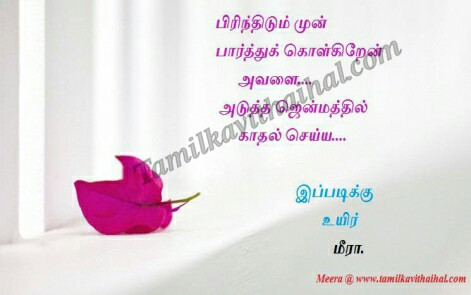 Tamil True Love Quotes Images For Facebook : tamil true love quotes images for facebook meera uyir jenmam kadaisi ...