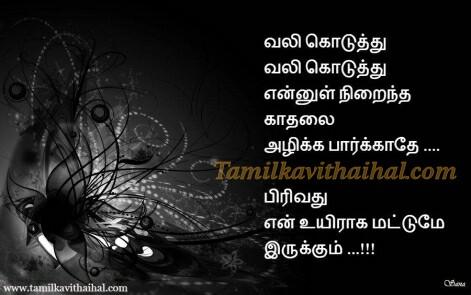 ... pirivu love failure kadhal tholvi sana tamil kavithai images download