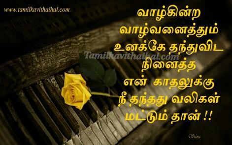 Very sad love quotes in tamil maraka manam illa kanneer vadikiren nan ...