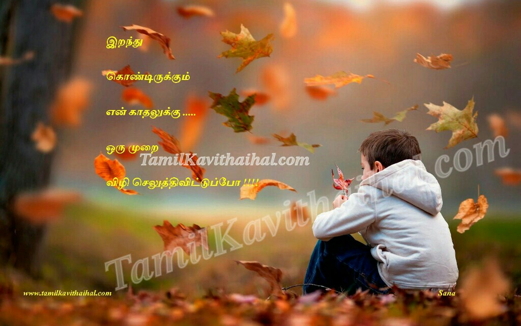Love Wallpaper In Kavithai : Kanneer kadhal tamil kavithai love failure girl feel sad wallpaper