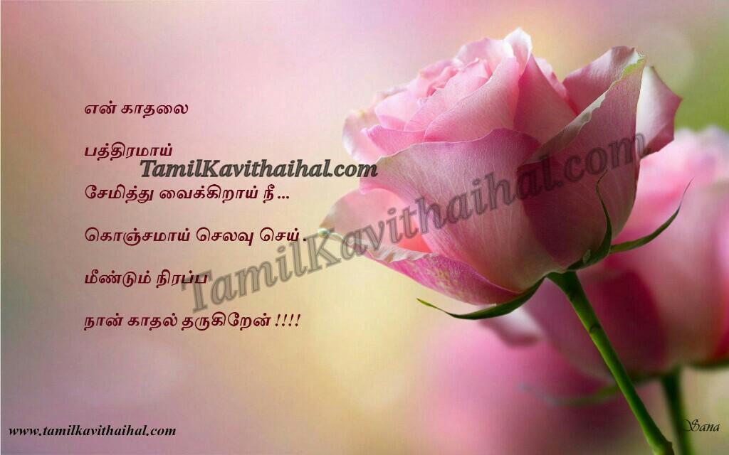 Iyarkai Tamil Kavithai Wallpaper : இயற்கை - Guru Kavithai
