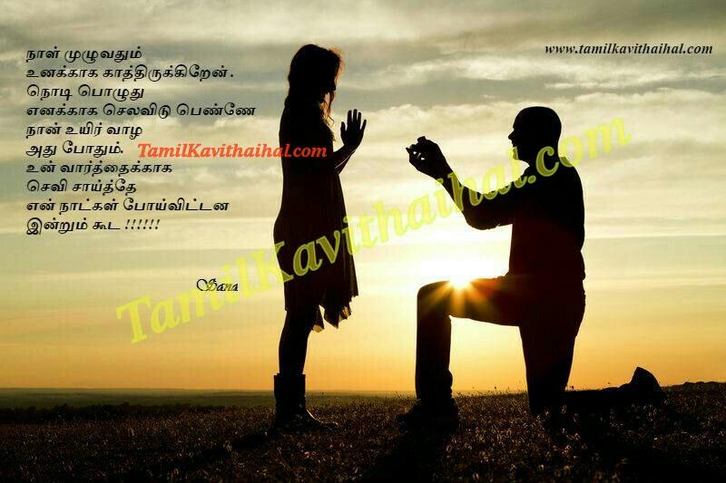 Propose Love Varthai Boy Girl Anbu Tamil Kadhal Kavithai
