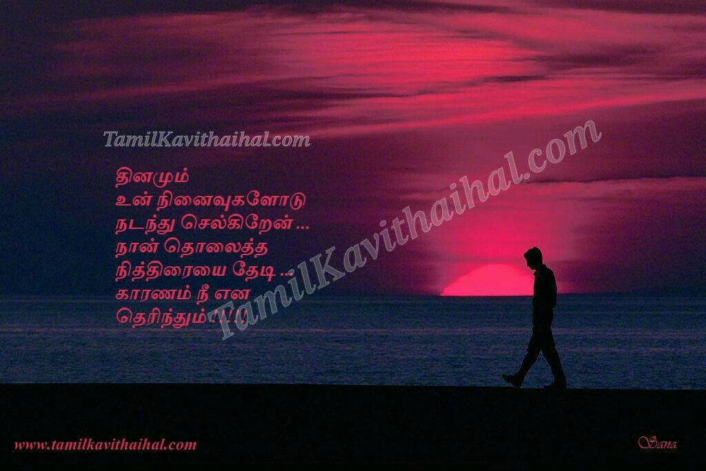 Wallpaper Love Failure Quotes : sad love failure sms tamil kavithaigal wallpapers heart. pics photos sad love quotes wallpapers ...