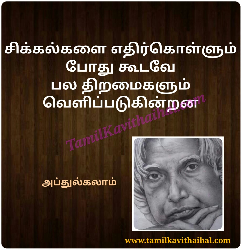 Dr abj abdul kalam ponmozhigal in tamil advices youth self ...