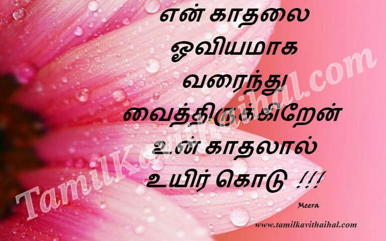 Heart Touching Lonely Feeling Love Kavithai | Tamil