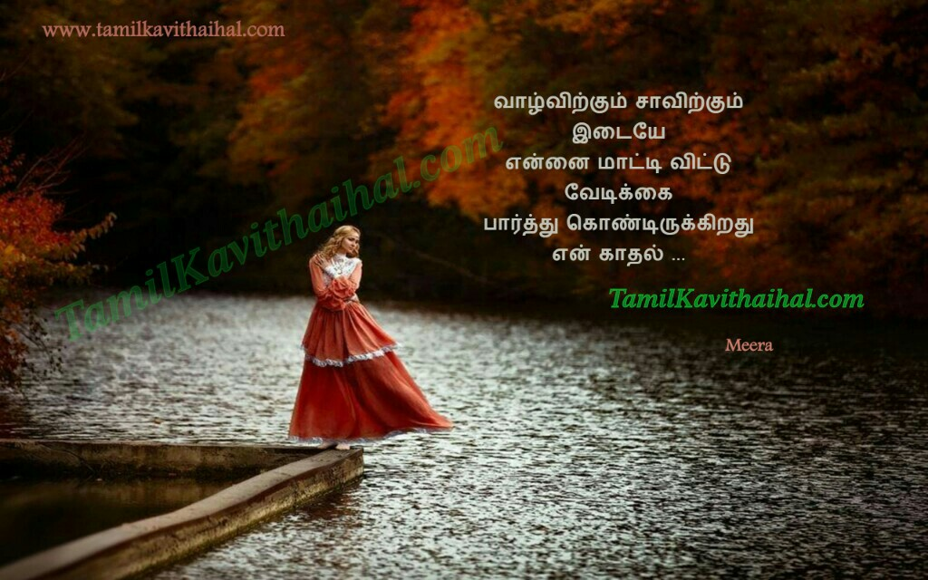 feel valkai thathuvam love maranam sogam pirivu thanimai meera tamil