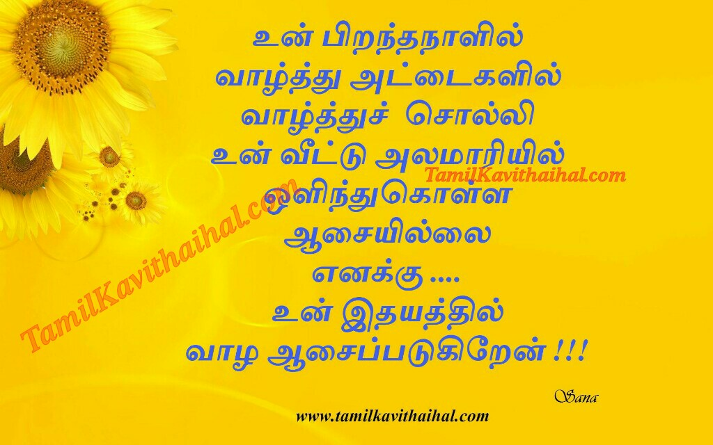 Greeting Card Birthday Wishes In Tamil Love Piranthanaal Kavithai Sana Facebook Tamil Images