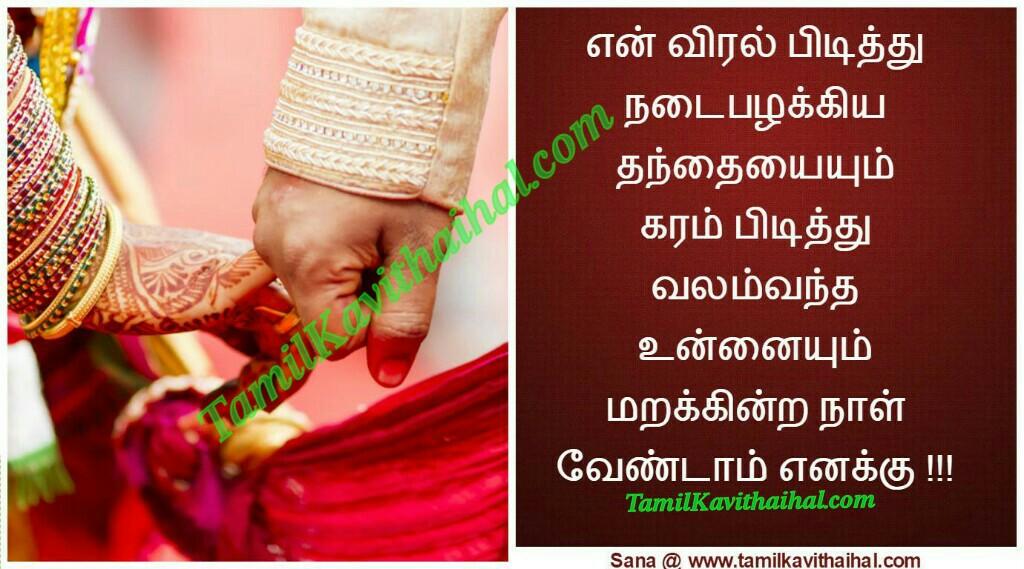 kavithai thirumana valthu kanavan manaivi valakaram viral pidithu sana wedding tamil wishes images