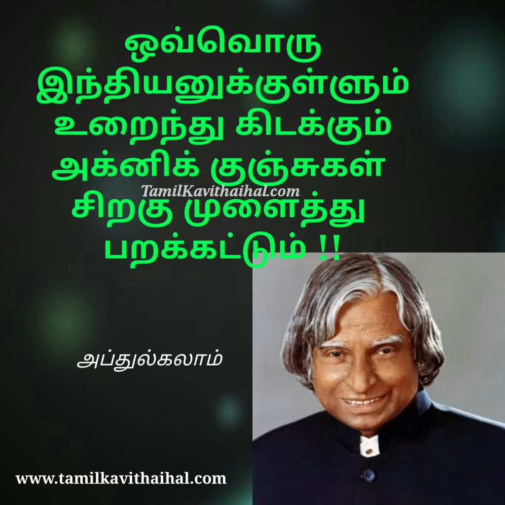 life talent inspiring quotation dr apj abdul kalam speech