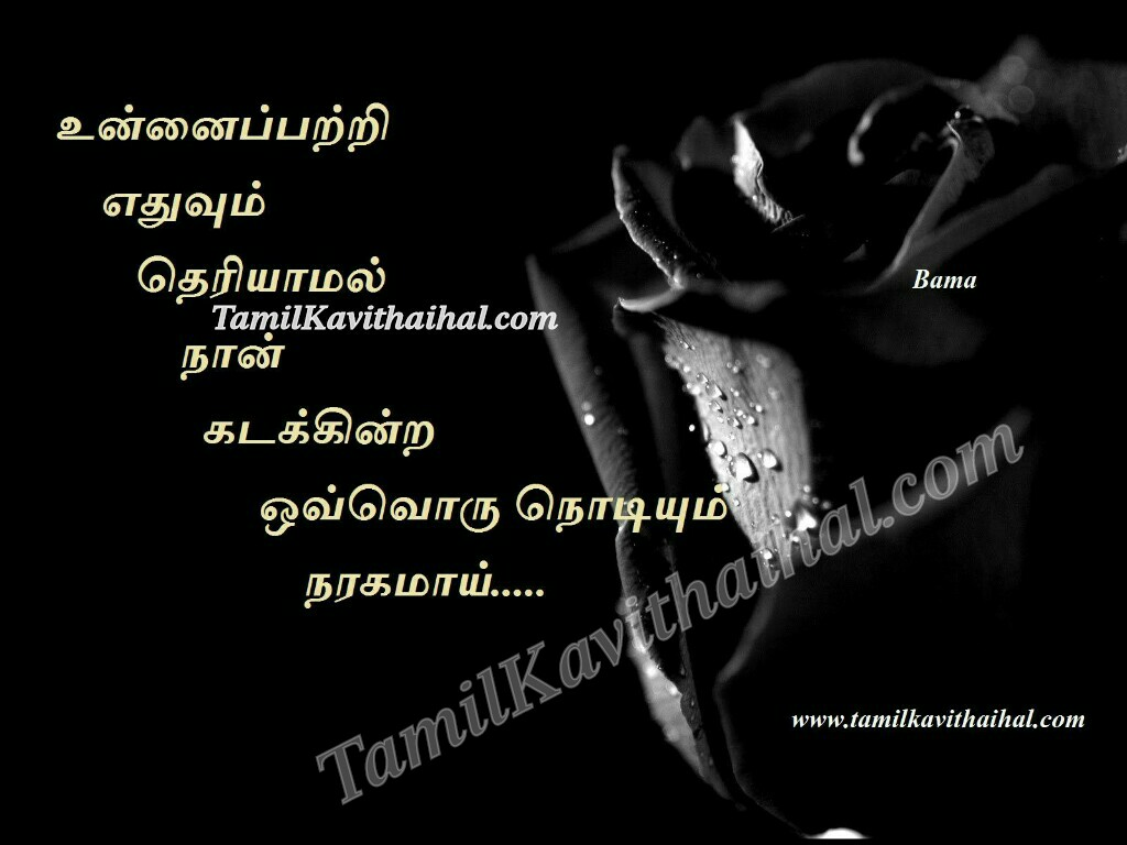 love failure heart touching messages in tamil kadhal