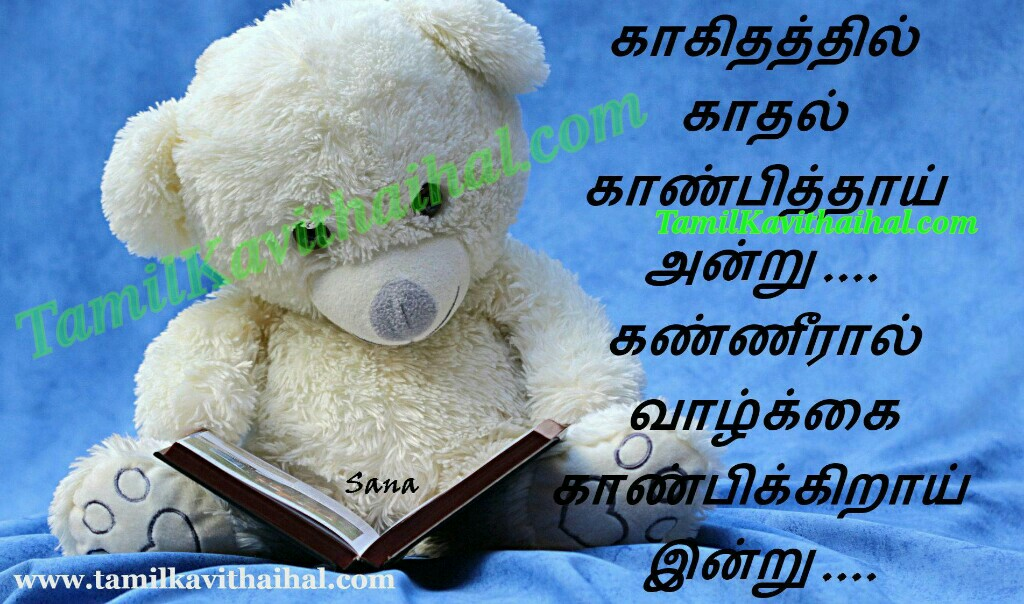 Lonely Feeling Love Failure Tamil Kathal Kavithai Pictures