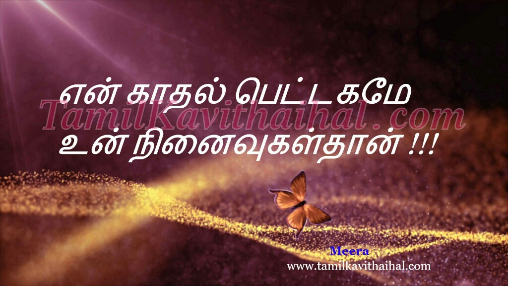 Vairamuthu Poems Pdf