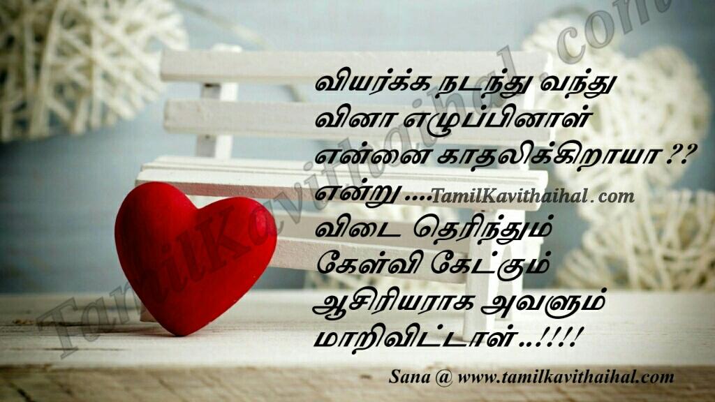 Love Feeling Wallpaper: Tamil Love Kavithai Image Wallpaper