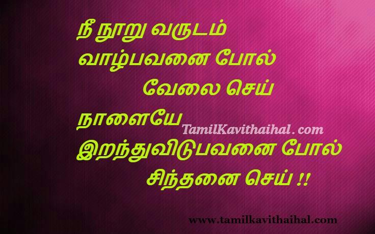 tamil love quotes valkai 100 sinthanai velai ethirkalam