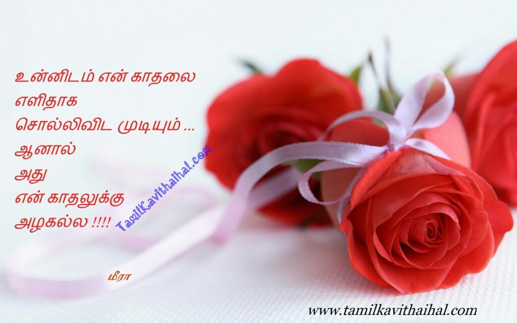tamil true love quotes images for facebook meera kadhal