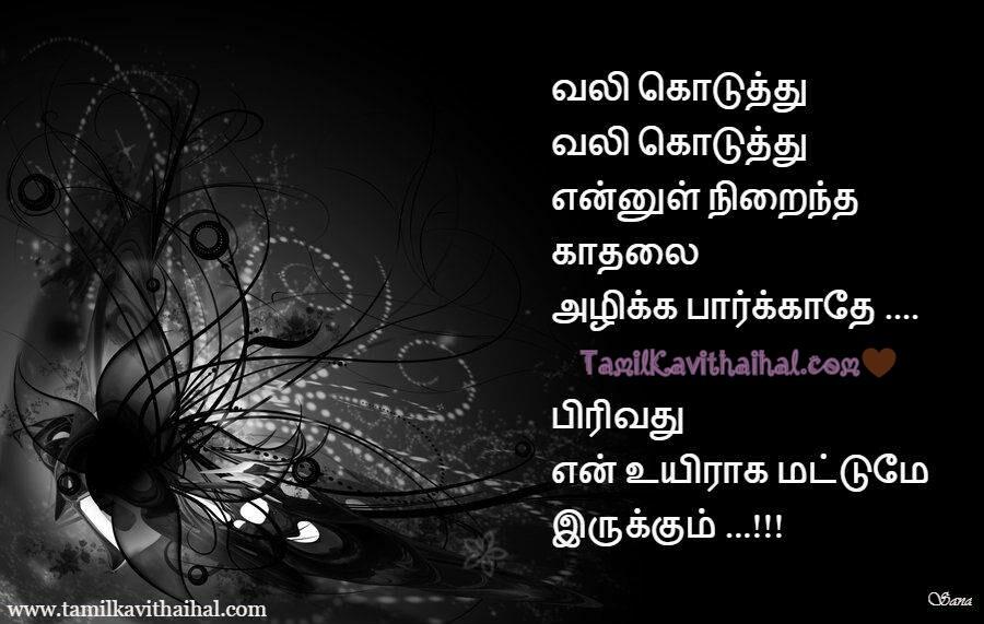 uyir pirivu vali thuli girl feel sogam pirivu love failure kadhal tholvi sana tamil kavithai