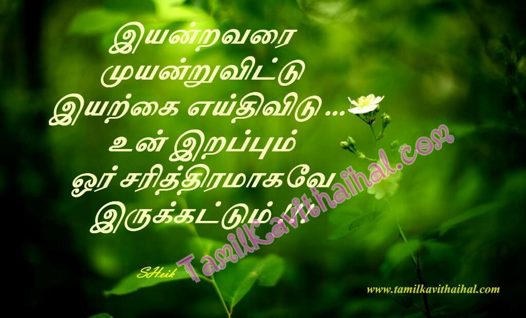 valkai thathuvam tamil quotes pirappu irapu sarithiram