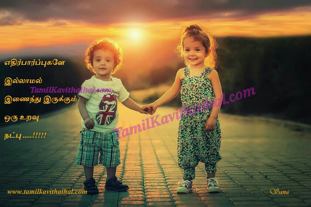 Friendship Boy Girl Friendhip Natpu Nanban Tholan Kavithaigal In