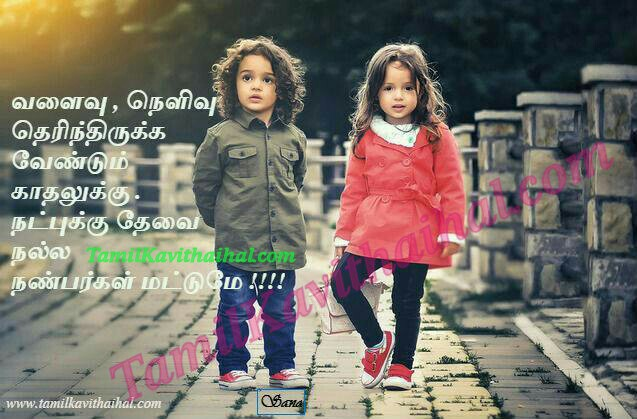 Boy Girl Best Friend Quotes In Tamil The Amazing Toyota