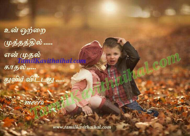 Little Cute Girl Kiss Boy Tamil Kavithai Quotes Love