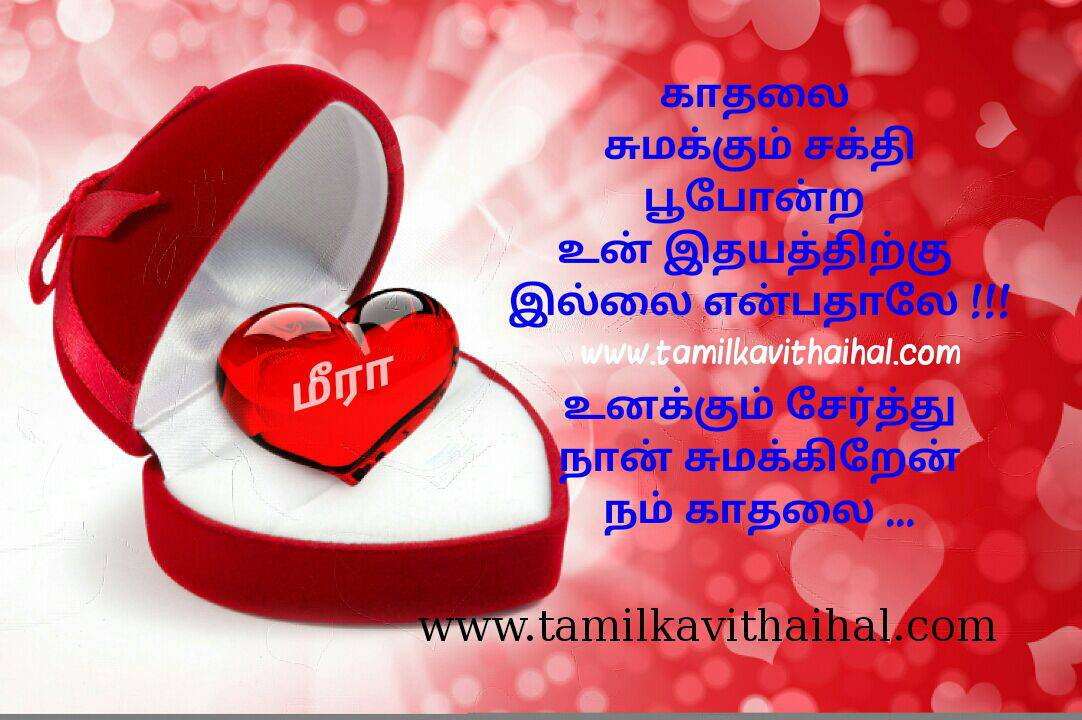 Beautiful Husbend Wife Tamil Love Kavithaigal Facebook Propfile