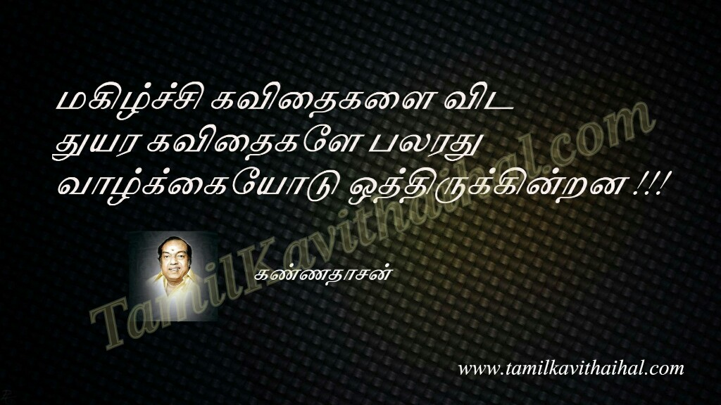 Whatsapp Kavithai Best Quotes For Whatsapp