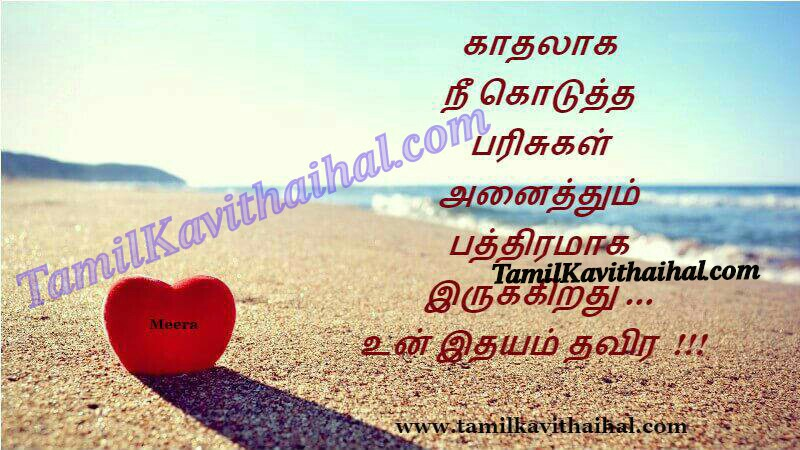 Love Failure Boy Feelings Quotes In Tamil Kavithai Kadhal Tholvi