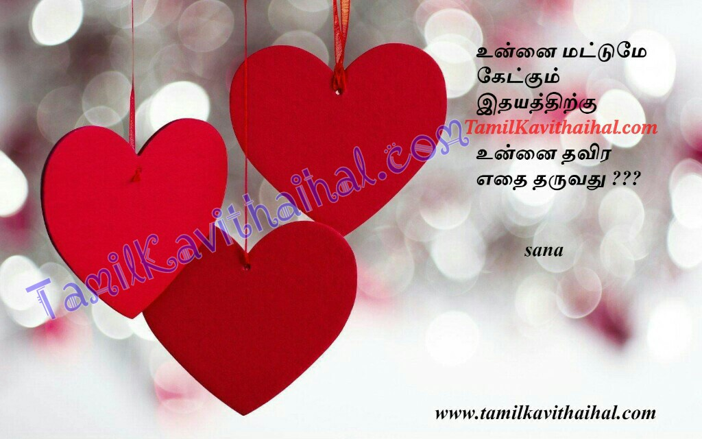 Husband Wife Couples Romantic Kavithaigal In Tamil About Love Life