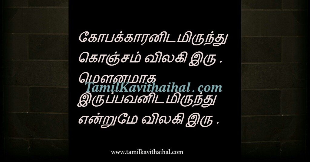 Tamil quotes for whatsapp dp valkai life kopam mounam images