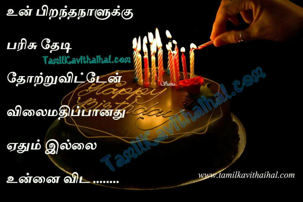 Birthday Wishes In Tamil For Friend Premium Invitation Template