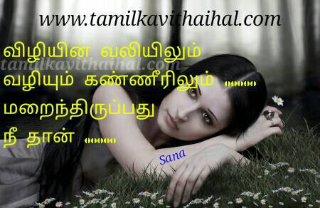 very painful love failure sogam kavithai in tamil viliyin vali valiyum kanneril marainthiruppadhu nee sana sad quotes whatsapp dp status pic