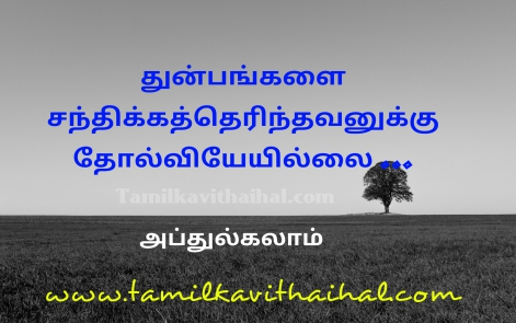 amazing words dr abj abdhul kalam pon mozhkal thathuvam in tamil quotes for sad and pain image