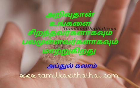 beautiful and motivational thathuvam for abj abdhul kalam valkkai thathuvam life quotes
