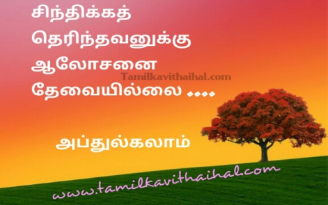beautiful words from dr abj adbhul kalalm quotes in tamil sinthanai nambikkai positive thtathuvam image
