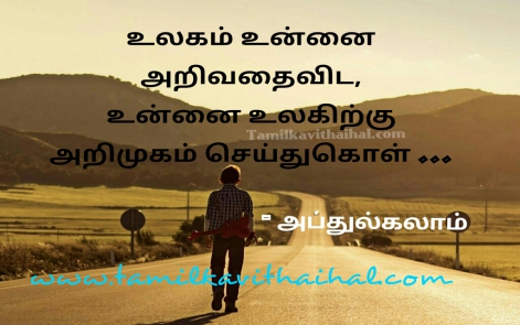 best abdhul kalam quotes in tamil positive thoughts thathuvam pictures download