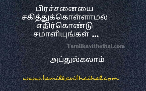 dr abj abdhul kalam sayings in tamil words for studends insipirational quotes