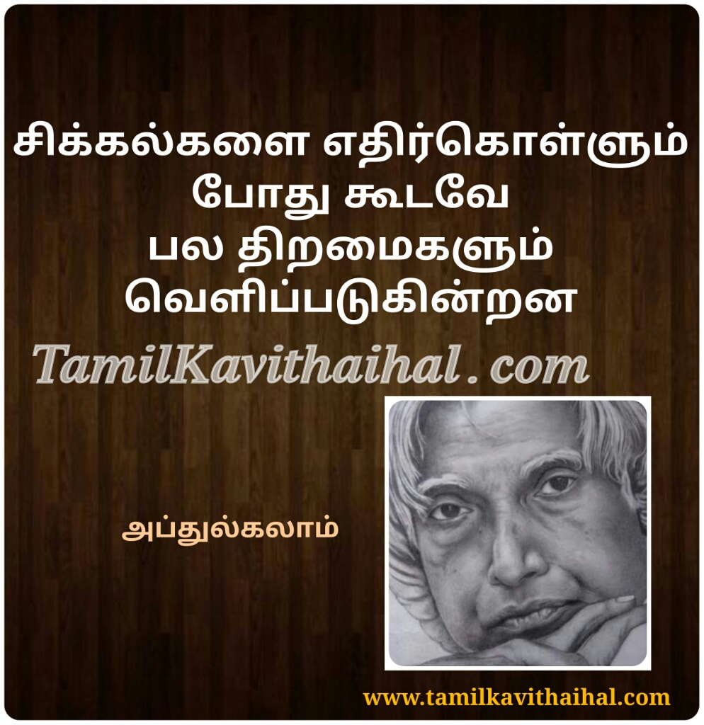 dr abj abdul kalam ponmozhigal in tamil advices youth self confidence motivational inspiring qoutes about future