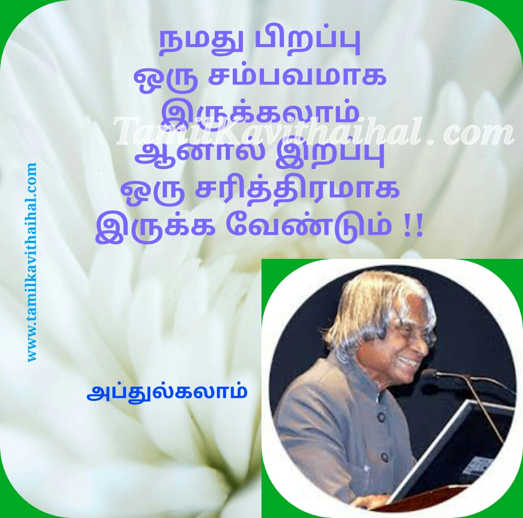 dr apj abdul kalam famous best quotes in tamil sarithiram sathanai kavithaigal life thathuvam images